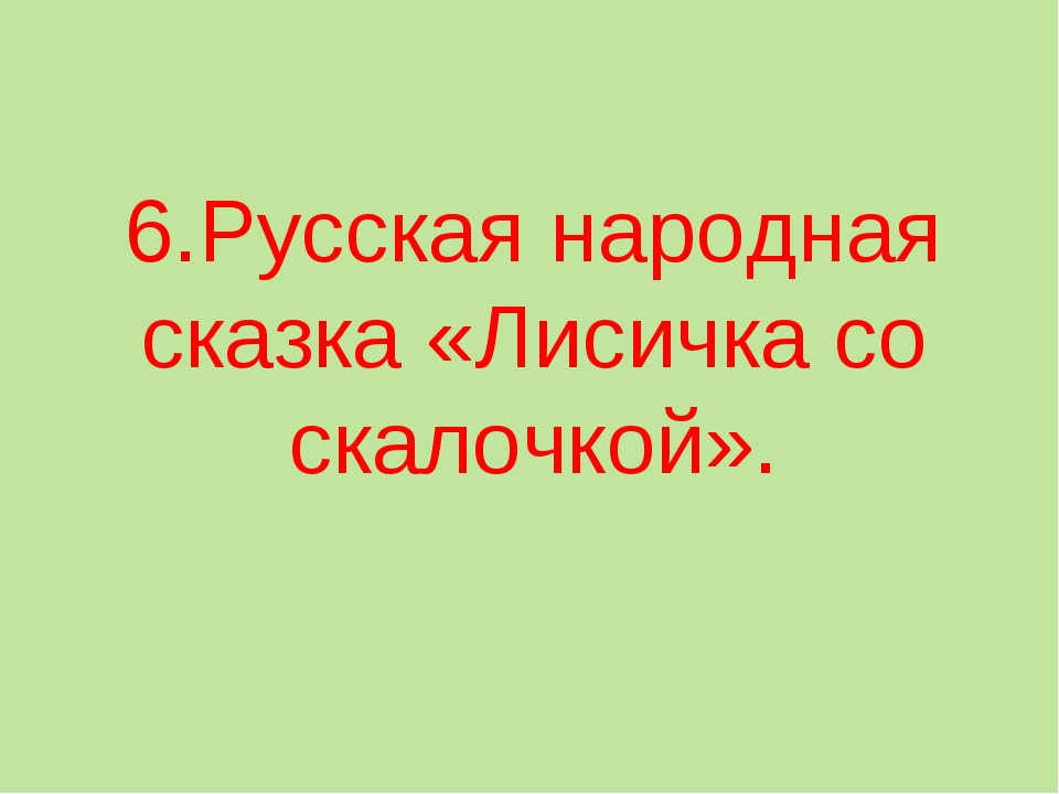 6.Русская народная сказка «Лисичка со скалочкой».