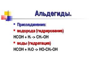 Альдегиды. Присоединение: водорода (гидрирование) HCOH + H2 -> CH3-OH воды (г