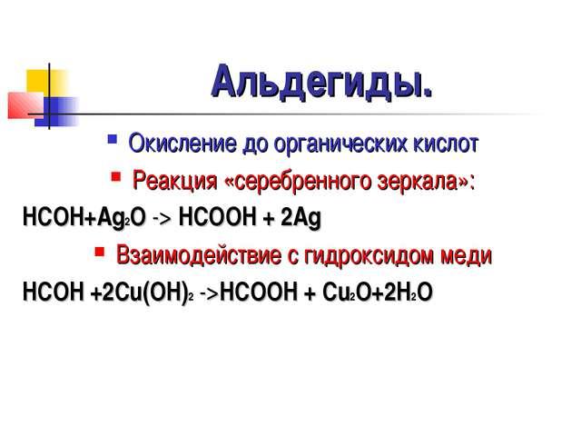 Альдегиды. Окисление до органических кислот Реакция «серебренного зеркала»: H...