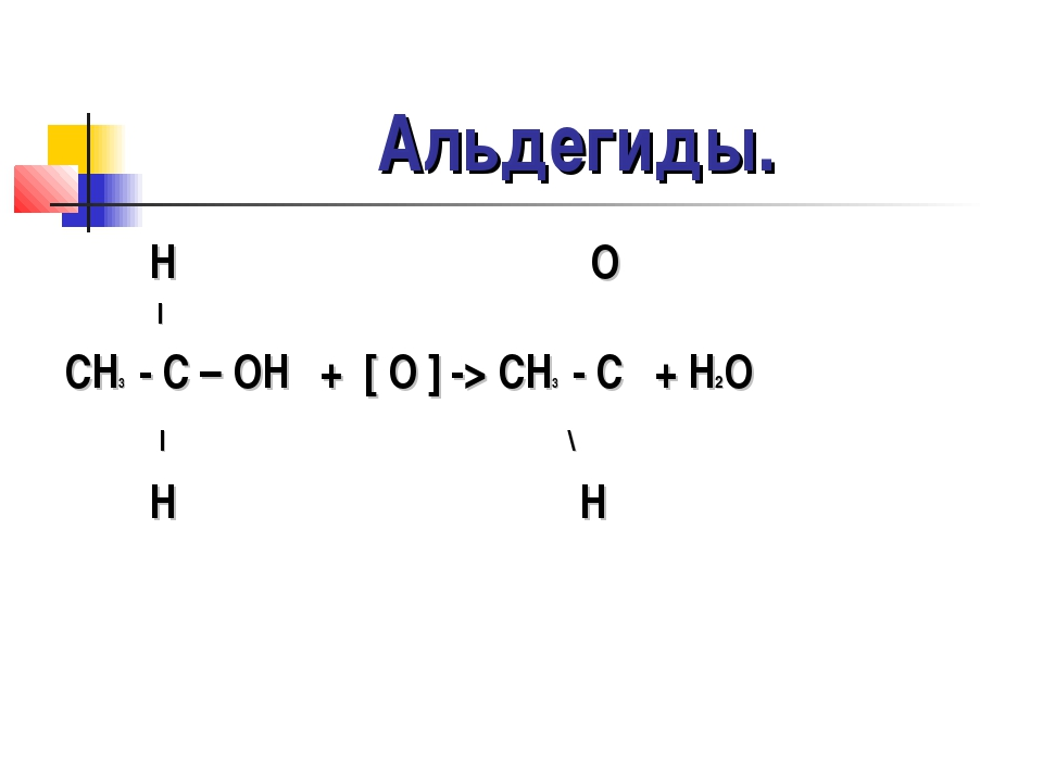 Альдегиды. H O l ̸̸ ̸ CH3 - C – OH + [ O ] -> CH3 - C + H2O l \ H H