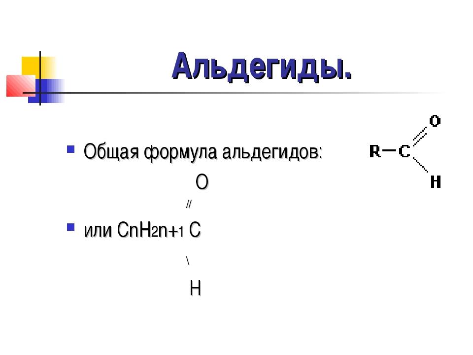 Альдегиды. Общая формула альдегидов: O // или CnH2n+1 C \ H
