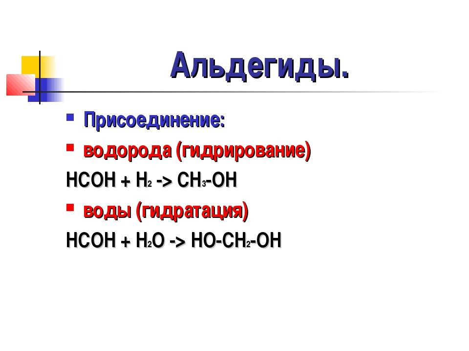 Альдегиды. Присоединение: водорода (гидрирование) HCOH + H2 -> CH3-OH воды (г...