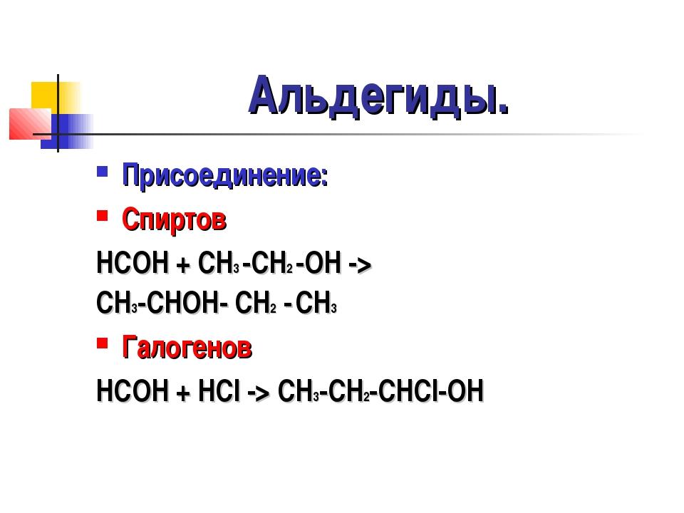 Альдегиды. Присоединение: Спиртов HCOH + CH3 -CH2 -OH -> CH3-CHOH- CH2 - CH3...