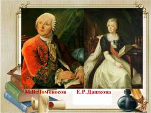 М.В.Ломоносов Е.Р.Дашкова