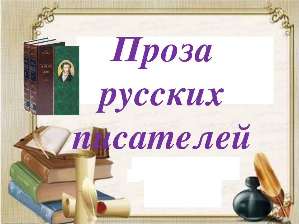 Проза русских писателей