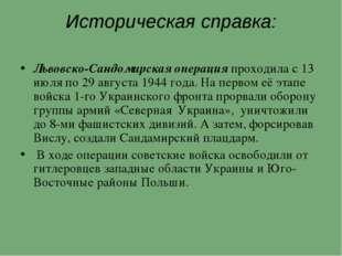 Историческая справка: Львовско-Сандомирская операция проходила с 13 июля по 2
