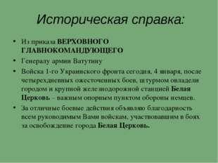 Историческая справка: Из приказа ВЕРХОВНОГО ГЛАВНОКОМАНДУЮЩЕГО Генералу арми