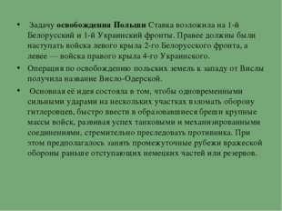 Задачу освобождения Польши Ставка возложила на 1-й Белорусский и 1-й Украинс