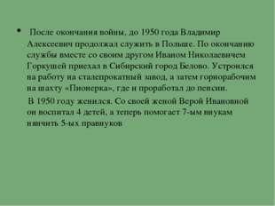 После окончания войны, до 1950 года Владимир Алексеевич продолжал служить в