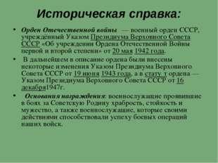 Историческая справка: Орден Отечественной войны́ — военный орден СССР, учрежд