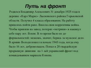 Путь на фронт Родился Владимир Алексеевич 31 декабря 1925 года в деревне «Кар