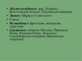 Место рождения: дер. Лодейно, Вологодская область, Российская империя. Звание