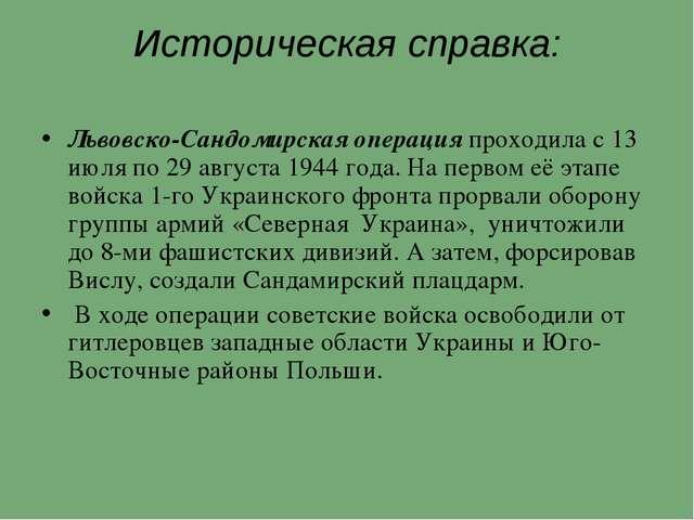 Историческая справка: Львовско-Сандомирская операция проходила с 13 июля по 2...