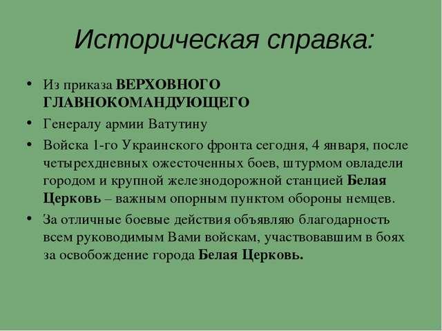 Историческая справка: Из приказа ВЕРХОВНОГО ГЛАВНОКОМАНДУЮЩЕГО Генералу арми...