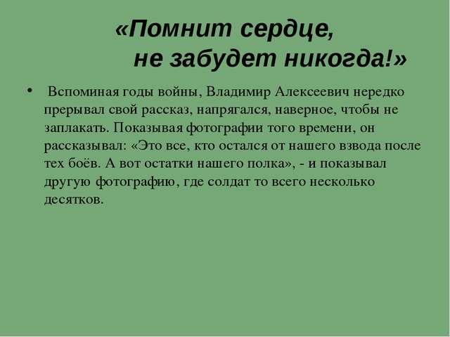 «Помнит сердце, не забудет никогда!» Вспоминая годы войны, Владимир Алексеев...