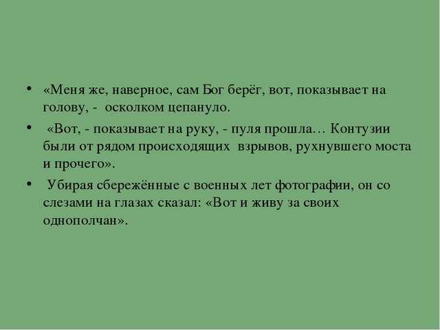 «Меня же, наверное, сам Бог берёг, вот, показывает на голову, - осколком цеп...