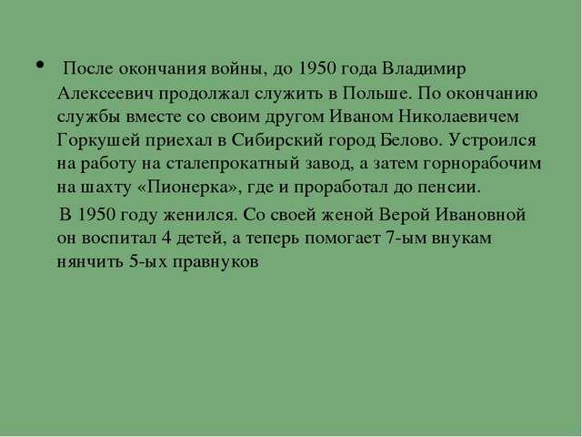 После окончания войны, до 1950 года Владимир Алексеевич продолжал служить в...