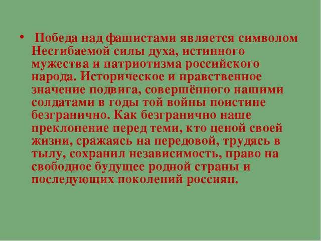 Победа над фашистами является символом Несгибаемой силы духа, истинного муже...
