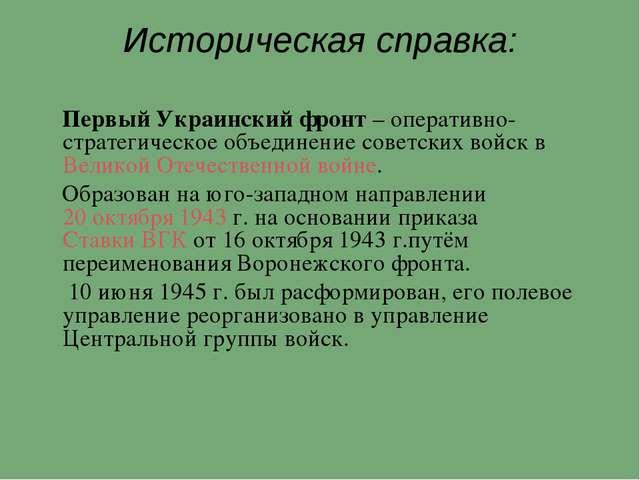 Историческая справка: Первый Украинский фронт – оперативно-стратегическое объ...