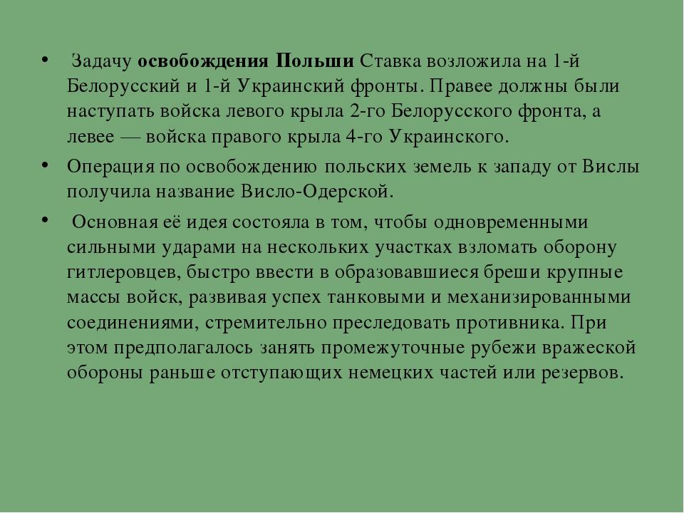 Задачу освобождения Польши Ставка возложила на 1-й Белорусский и 1-й Украинс...