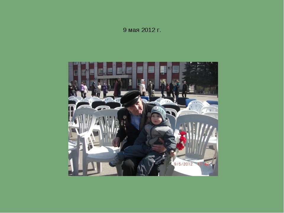 9 мая 2012 г.