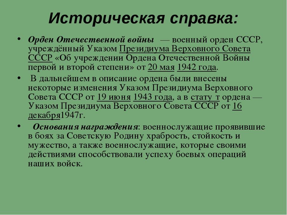 Историческая справка: Орден Отечественной войны́ — военный орден СССР, учрежд...