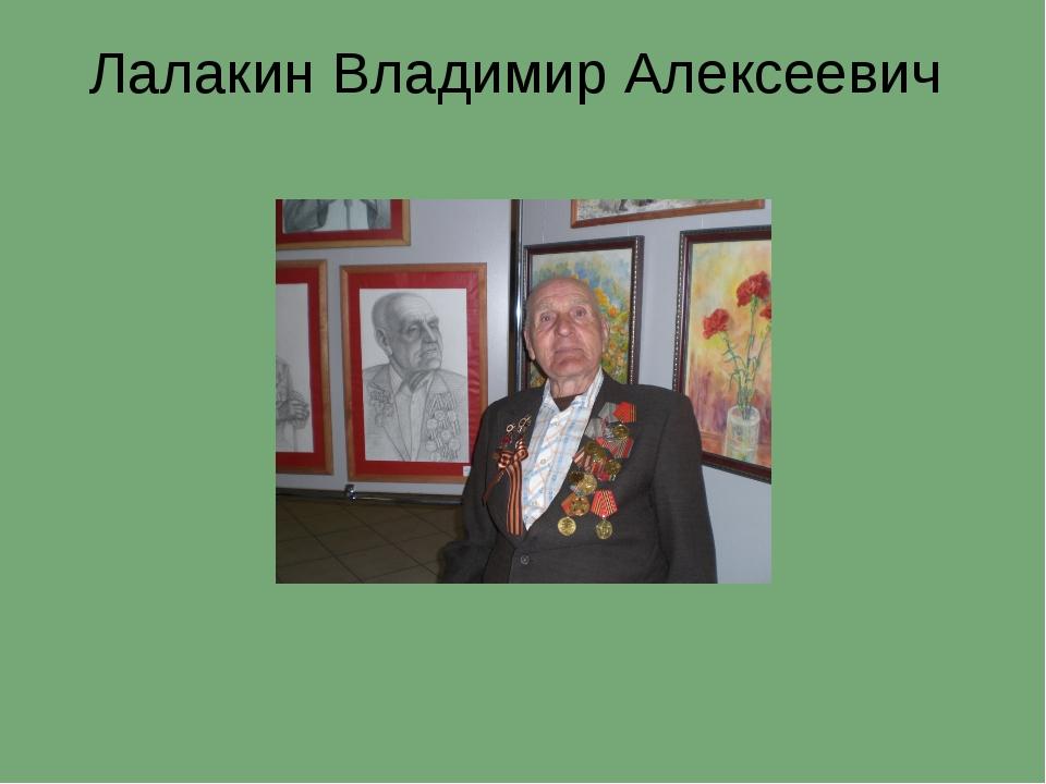 Лалакин Владимир Алексеевич