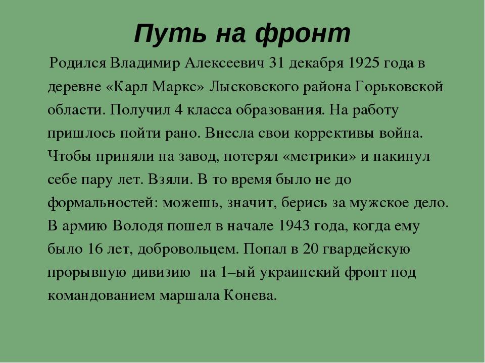 Путь на фронт Родился Владимир Алексеевич 31 декабря 1925 года в деревне «Кар...