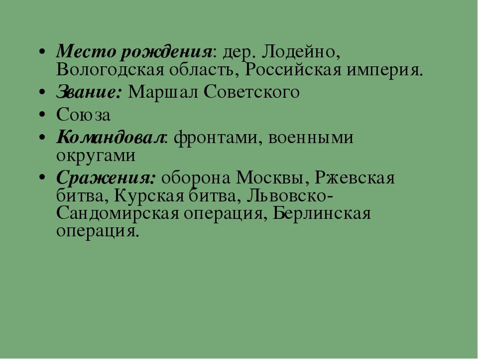 Место рождения: дер. Лодейно, Вологодская область, Российская империя. Звание...