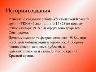 Решение о создании рабоче-крестьянской Красной армии (РККА) было принято 15