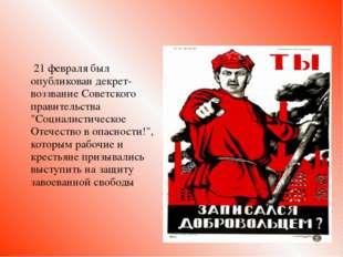 """21 февраля был опубликован декрет-воззвание Советского правительства """"Социа"""