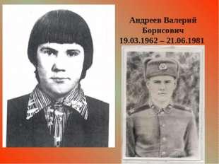 Андреев Валерий Борисович 19.03.1962 – 21.06.1981