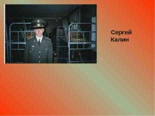 Сергей Калин