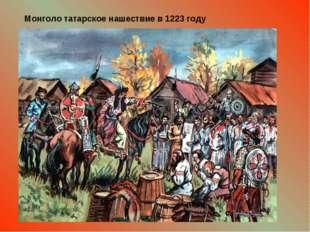 Монголо татарское нашествие в 1223 году