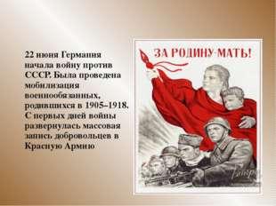 22 июня Германия начала войну против СССР. Была проведена мобилизация военно