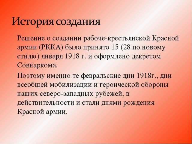 Решение о создании рабоче-крестьянской Красной армии (РККА) было принято 15...