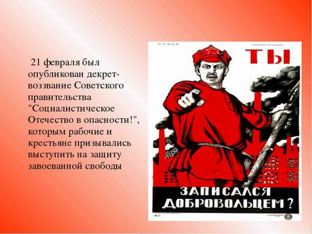 """21 февраля был опубликован декрет-воззвание Советского правительства """"Социа..."""
