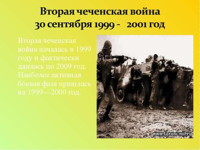 Вторая чеченская война началась в 1999 году и фактически длилась по 2009 год...