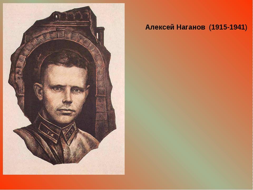 Алексей Наганов (1915-1941)
