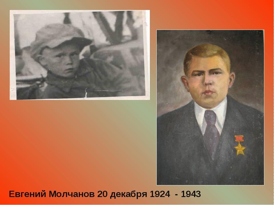 Евгений Молчанов 20 декабря 1924 - 1943