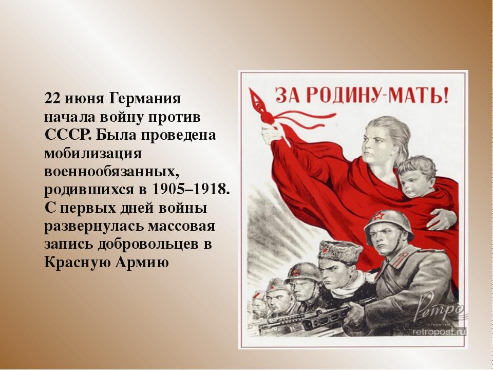 22 июня Германия начала войну против СССР. Была проведена мобилизация военно...
