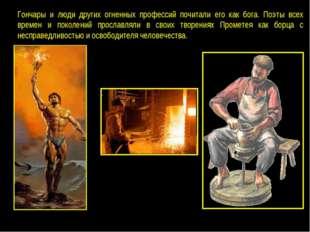 Гончары и люди других огненных профессий почитали его как бога. Поэты всех вр