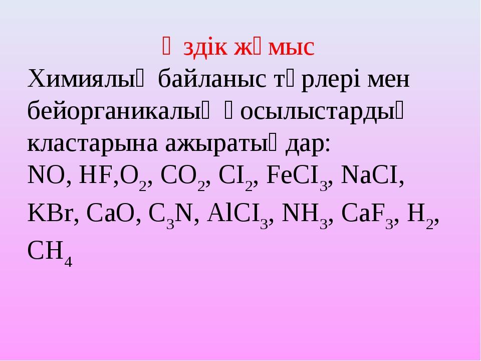 Өздік жұмыс Химиялық байланыс түрлері мен бейорганикалық қосылыстардың класта...