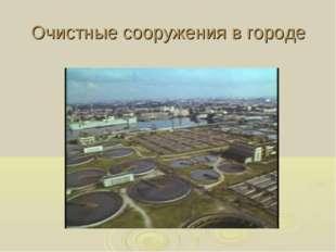 Очистные сооружения в городе