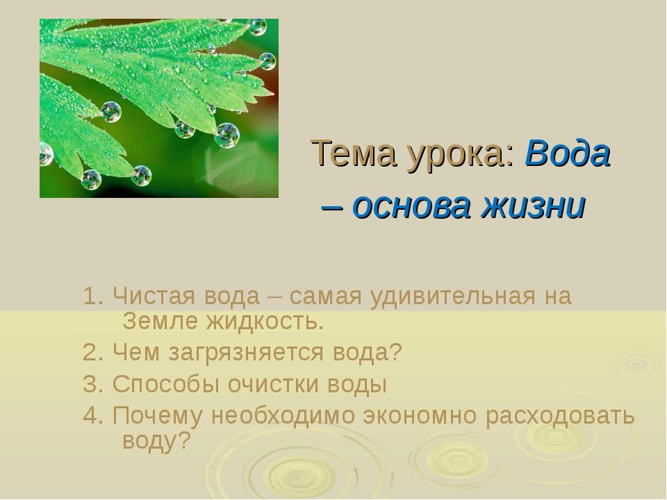Тема урока: Вода – основа жизни 1. Чистая вода – самая удивительная на Земле...