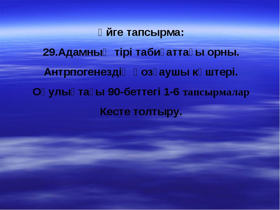Үйге тапсырма: 29.Адамның тірі табиғаттағы орны. Антрпогенездің қозғаушы күшт...