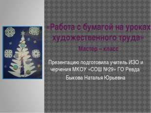 Презентацию подготовила учитель ИЗО и черчения МКОУ «СОШ №29» ГО Ревда Быкова
