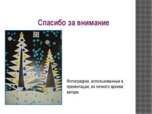 Фотографии, использованные в презентации, из личного архива автора Спасибо за