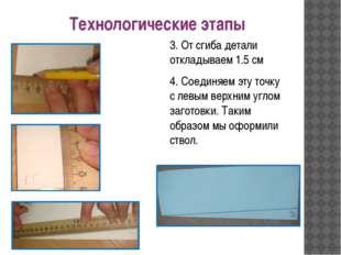 3. От сгиба детали откладываем 1.5 см 4. Соединяем эту точку с левым верхним