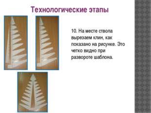 10. На месте ствола вырезаем клин, как показано на рисунке. Это четко видно п